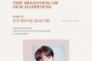 부산 북구에 전해진 BTS(정국) 팬들의 사랑