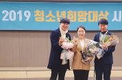 """""""부산시의회 이현 의원, 2019 청소년 희망대상 수상"""""""