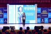 서은숙 부산진구청장, 2019 대한민국 복지문화대상 수상