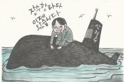 1월 21일 만평