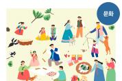 희망과 풍요의 쥐해 설 연휴, 다양한 문화행사 즐기세요