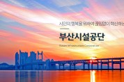 부산시·부산시설공단, 설 명절 연휴 성묘(참배)객 맞이 비상근무 실시