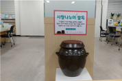 북구 금곡동, 행복한 나눔 『사랑 나누미 쌀독』 설치