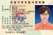 부산 북구, 건설기계조종사 면허증 '전자식 카드발급시스템' 도입