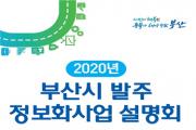 부산시, 정보화 사업에 1,030억 원 투입한다