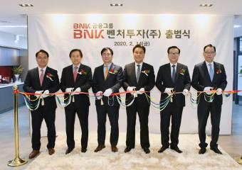 BNK금융, 혁신금융 지원 플랫폼 '부울경벤처투자센터' 개소