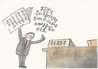 7월 6일 만평