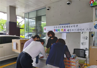 부산기후변화체험교육관, '그린스쿨 꾸러미' 배부