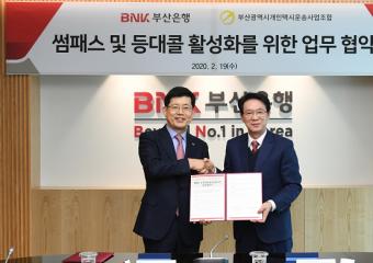 부산銀, 부산개인택시운송사업조합과 '썸패스 및 등대콜 활성화 업무협약'