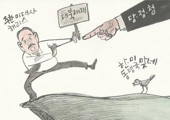 1월 20일 만평