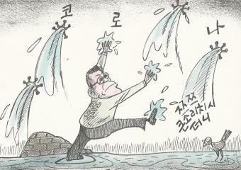 2월 21일 만평