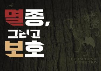 2020년 부산해양자연사박물관 상반기 기획전 개최