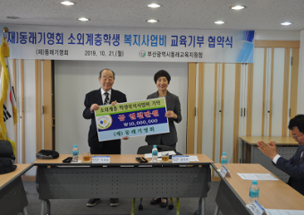 부산동래교육지원청 21일 동래기영회와 교육기부 협약