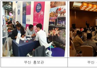 아시아에, 부산 마이스 산업의 매력을 알리다!