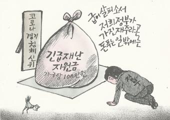 3월 31일 만평