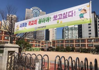 부산 각급 학교 '학생 기다리는 마음' 담은 현수막 달기