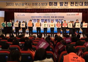 """부산의용소방대, 시정현안공유를 통한 """" 2020 미래발전 전진대회 """"개최"""