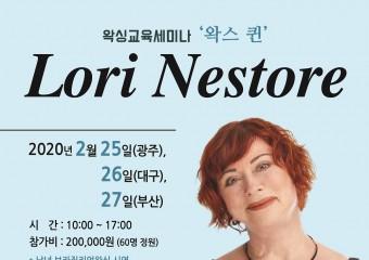 '왁스퀸' Lori Nestore 한국 초청 교육세미나 개최