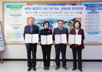 북구, '솔북이 에듀파크 소재 기관 독서·문화 축제' 업무협약 체결