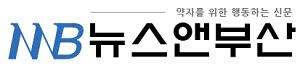 뉴스앤부산 로고